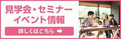 見学会・セミナー・イベント情報