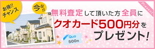 無料査定していただいた方全員にクオカード500円分をプレゼント