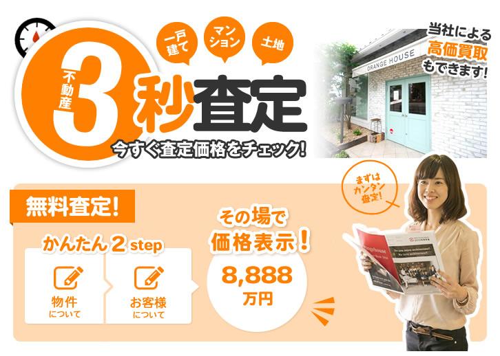 静岡市の不動産売却査定はオレンジハウスの3秒査定
