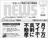 月刊ニュース