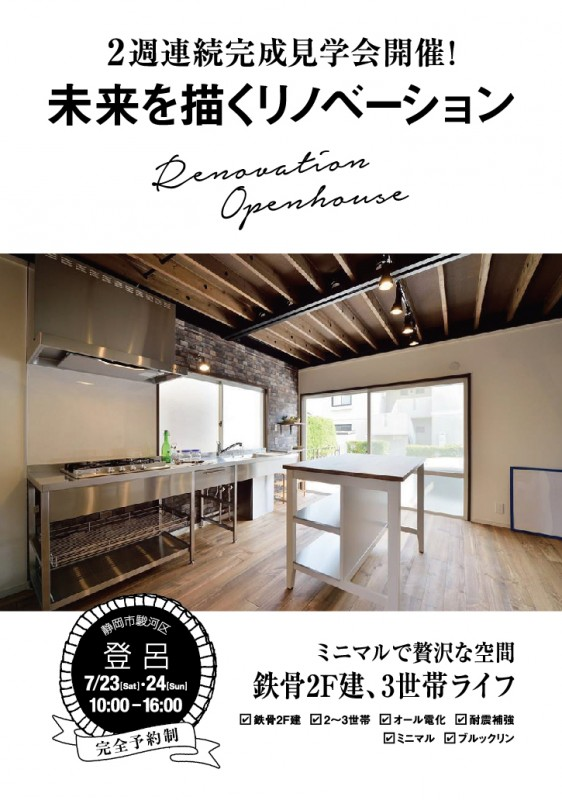 07_renovation