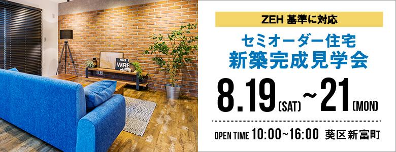 【ZEH基準対応】セミオーダー住宅 完成見学会