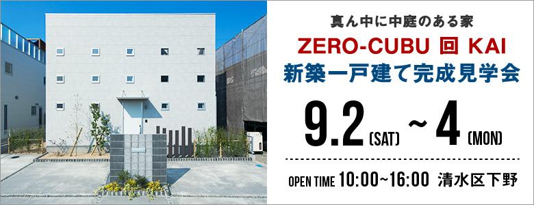 真ん中に中庭のある家「ZERO-CUBE 回 KAI」新築完成見学会