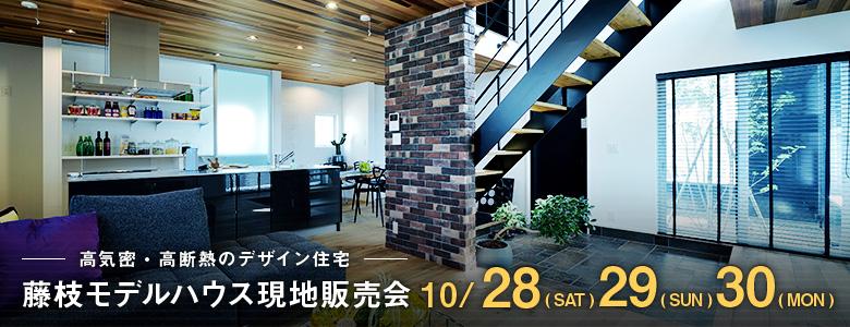 藤枝モデルハウス現地販売会