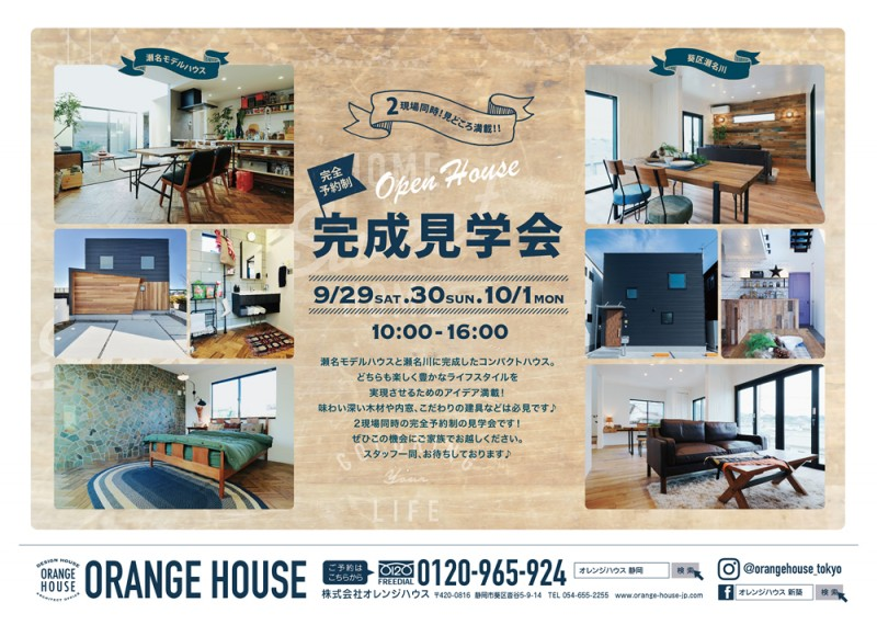 senagawa180925
