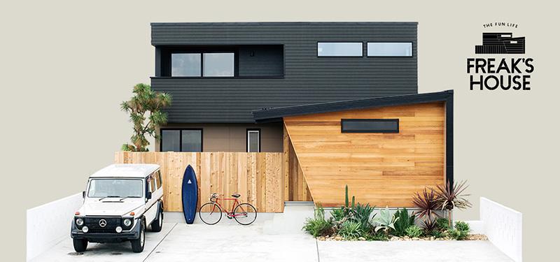 【期間限定】静岡市清水区 FREAK'S HOUSE モデルハウス内覧会